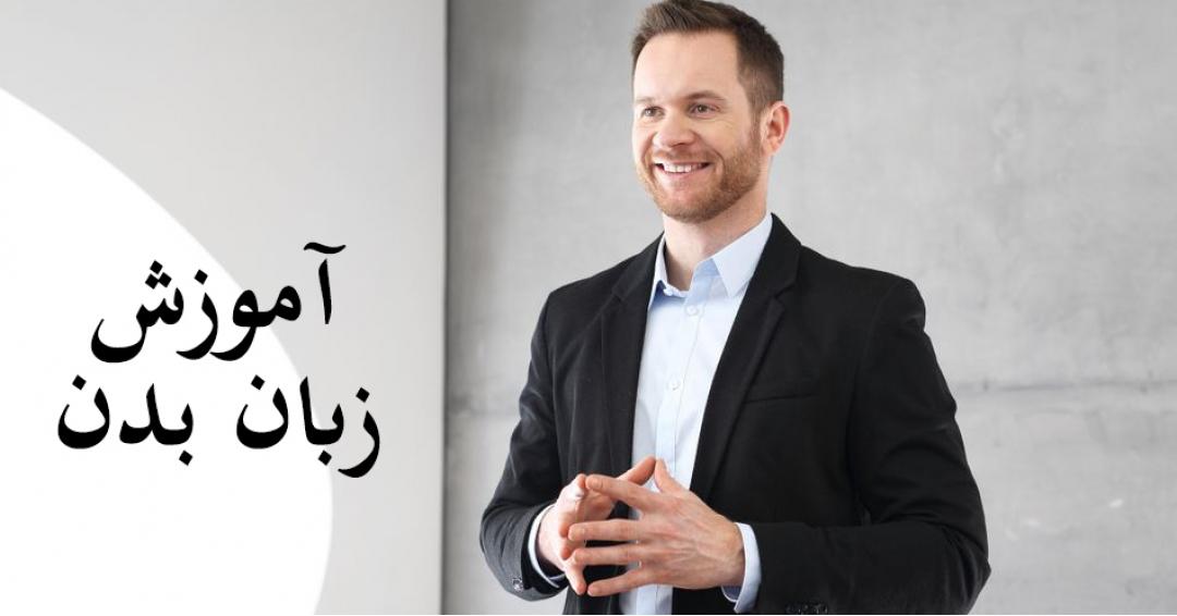 آموزش زبان بدن