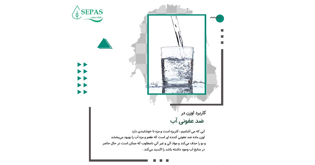 کاربرد اوزن در ضد عفونی آب